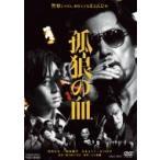 孤狼の血 〔DVD〕 DSTD20139