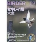 BIRDER (バーダー) 2018年 9月号 / BIRDER編集部  〔雑誌〕