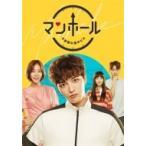 マンホール〜不思議な国のピル〜DVD-BOX1  〔DVD〕
