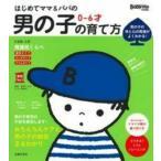 Yahoo!HMV&BOOKS online Yahoo!店はじめてママ & パパの0〜6才 男の子の育て方 実用No.1 / 渡辺トヨ子  〔本〕