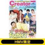 Creator Channel vol.12 [コスミックムック]【HMV限定版】 / 雑誌  〔ムック〕