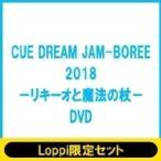 CUE DREAM JAM-BOREE 2018 DVD(DVD2��+�饤����CD1��)��Loppi��HMV���ꥻ�åȡ�  ��DVD��