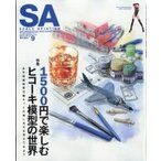 SCALE AVIATION 2018年 9月号 / スケールアヴィエーション(SCALE AVIATION)編集部  〔雑誌〕