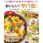 おいしい! サバ缶レシピ TJMOOK / 小田原雅人  〔ムック〕