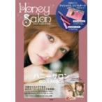 HONEY SALON LOVELY COSMETIC BOOK / 書籍  〔ムック〕