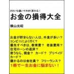 Yahoo!HMV&BOOKS online Yahoo!店お金の損得大全 ささいな違いで、大きく差がつく / 横山光昭  〔本〕
