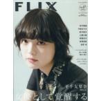 FLIX plus (フリックスプラス) vol.27 FLIX 2018年 10月号増刊 / FLIX編集部  〔雑誌〕