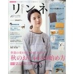 リンネル 2018年 10月号 / リンネル編集部  〔雑誌〕