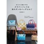 Yahoo!HMV&BOOKS online Yahoo!店四つだたみ編みで作る クラフトバンドの和モダンなバッグとかご 作って、見せて、持ち歩きたい作品が30点 /