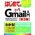 はじめてのGmail入門 Windows10  /  8  /  7  /  iOS  /  Android対応 第3版 / 桑名由美  〔本〕