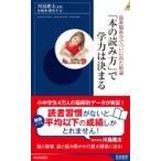最新脳科学でついに出た結論 「本の読み方」で学力は決まる 青春新書INTELLIGENCE / 川島隆太  〔新書〕