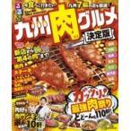 るるぶ九州肉グルメ決定版 JTBのMOOK / 雑誌  〔ムック〕