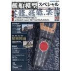 艦船模型スペシャル 2018年 9月号 / 艦船模型スペシャル編集部  〔雑誌〕