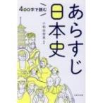 400字で読むあらすじ日本史 宝島社新書 / 小和田哲男  〔新書〕