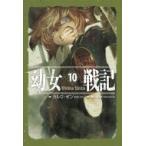 幼女戦記 10 Viribus Unitis / カルロ・ゼン  〔本〕