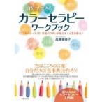 自分でできるカラーセラピーワークブック 「こころパレット」で、本当のワタシが見える!人生を彩る! / 高澤