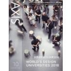 ショッピング09月号 AXIS (アクシス) 2018年 10月号 / AXIS編集部  〔雑誌〕