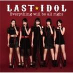 ラストアイドル / Everything will be all right 【初回限定盤 Type D】(+DVD)  〔CD Maxi〕