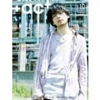 +act. (プラスアクト) 2018年 10月号 / +act.編集部  〔雑誌〕
