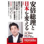 安倍総理と日本を変える 月刊Hanadaセレクション / 花田紀凱  〔本〕