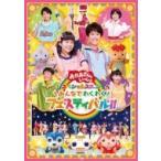 「おかあさんといっしょ」スペシャルステージ 〜みんなでわくわくフェスティバル!!〜  〔DVD〕