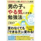Yahoo!HMV&BOOKS online Yahoo!店男の子をやる気にさせる勉強法 1万2000人の親が学力アップを実感! / 小室尚子  〔本〕