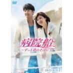 病院船〜ずっと君のそばに〜 DVD-BOX1  〔DVD〕