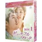 ビューティフル・マインド〜愛が起こした奇跡〜 BOX1 (全2BOX) <コンプリート・シンプルDVD-BOX> 【期間限定生
