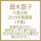 細木数子 六星占術 2019年開運暦手帳 / 細木数子 ホソキカズコ  〔本〕