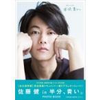 [佐藤健 in 半分、青い。] PHOTO BOOK / 佐藤健 サトウタケル  〔ムック〕