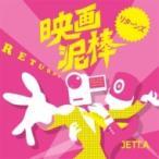 JETT.A / Movie Thief -�Dz�ť��- ����� ������ ��CD��