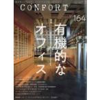 ショッピング09月号 CONFORT (コンフォルト) 2018年 10月号 / コンフォルト(CONFORT)編集部  〔雑誌〕