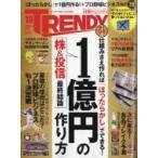 日経 TRENDY (トレンディ) 2018年 10月号 / 日経TRENDY編集部  〔雑誌〕