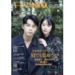 キネマ旬報 2018年 9月 15日号 / キネマ旬報  〔雑誌〕