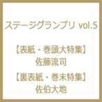 ステージグランプリ vol.5 [主婦の友ヒットシリーズ] / 主婦の友インフォス情報社  〔ムック〕