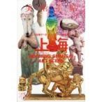 ショッピング09月号 美術手帖 2018年 10月号 / 美術手帖編集部  〔雑誌〕
