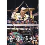 ¼��ȥݥɽ��� / ���ڶ���(��) �����פ�jazz Fusion Night��  ��DVD��