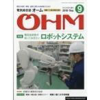 ショッピング09月号 OHM (オーム) 2018年 9月号 / OHM編集部  〔雑誌〕