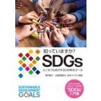 知っていますか? SDGs / 日本ユニセフ協会  〔本〕