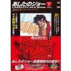 あしたのジョー COMPLETE DVD BOOK Vol.7 / あしたのジョー  〔本〕