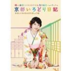 横山由依 / 横山由依(AKB48)がはんなり巡る 京都いろどり日記 第4巻 「美味しいものをよばれましょう」編 (Blu-ra