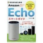 HMV&BOOKS online Yahoo!店で買える「ゼロからはじめるAmazon Echoスマートガイド / リンクアップ 〔本〕」の画像です。価格は1,296円になります。