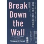ブレイクダウン・ザ・ウォール Break Down the Wall 環境、組織、年齢の壁を破る / 尾原蓉子  〔本〕