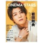 TVガイドPERSON特別編集 CINEMA STARS vol.2 [Tokyonews MOOK] / 雑誌  〔ムック〕