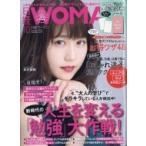 日経 WOMAN (ウーマン) 2018年 10月号 / 日経WOMAN編集部  〔雑誌〕