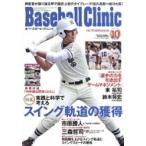 ショッピング09月号 Baseball Clinic (ベースボールクリニック) 2018年 10月号 / ベースボールクリニック(Baseball Clinic)編集部  〔雑誌〕