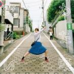阿部真央 アベマオ / 変わりたい唄  〔CD Maxi〕