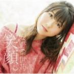 安野希世乃 / 笑顔。  〔CD〕