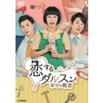 恋するダルスン〜幸せの靴音〜DVD-BOX1  〔DVD〕