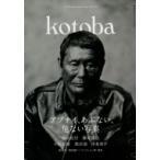 ショッピング09月号 kotoba (ことば) 2018年 10月号 / kotoba編集部  〔雑誌〕